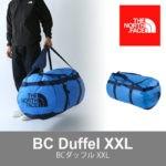 ノースフェイス・ダッフルバッグのサイズ比較生活用品 26