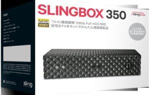 どこからでもどのテレビ局でもみれるSlingboxならももクロ生中継もOK生活用品