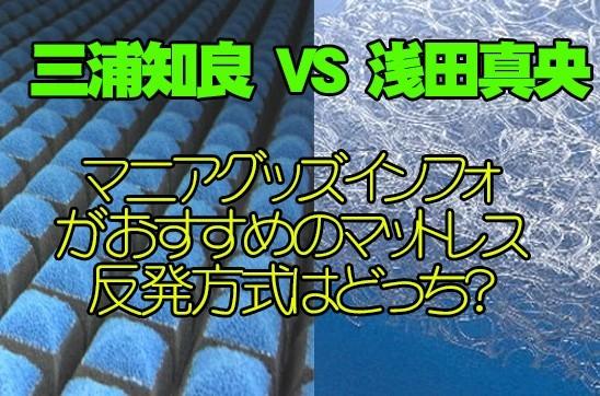 【体験者談】マットレスは浅田真央のエアウィーヴと三浦知良の西川AiRはどっちがいい?生活用品睡眠 6